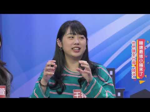 《晚八找樂子》專訪/韓國瑜「最強小編」來了! 2018.11.02