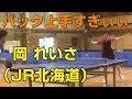 【激強女子】バックが超うまい岡れいさ(日本リーグ/JR北海道) VS Xia【卓球知恵袋】Table Tennis