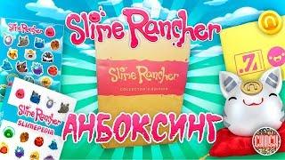 Slime Rancher. РАСПАКОВКА КОЛЛЕКЦИОННОГО ИЗДАНИЯ!!!