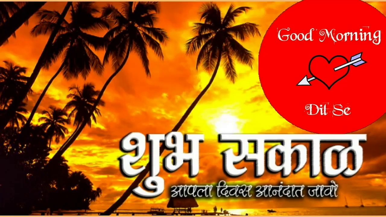 Good Morning Whatsapp Status Song In Marathi # Marathi