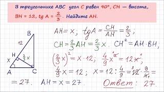 Задача 6 №27358 ЕГЭ по математике. Урок 47