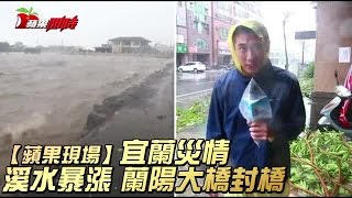【蘋果現場】宜蘭災情 溪水暴漲 蘭陽大橋封橋  | 台灣蘋果日報