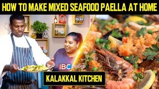 How to Make Mixed Seafood Paella at Home | Kalakkal Kitchen | Spain Homemade Paella Recipe
