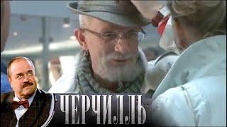 Черчилль. Таинственный поклонник. 1 серия (2009). Детектив @ Русские сериалы