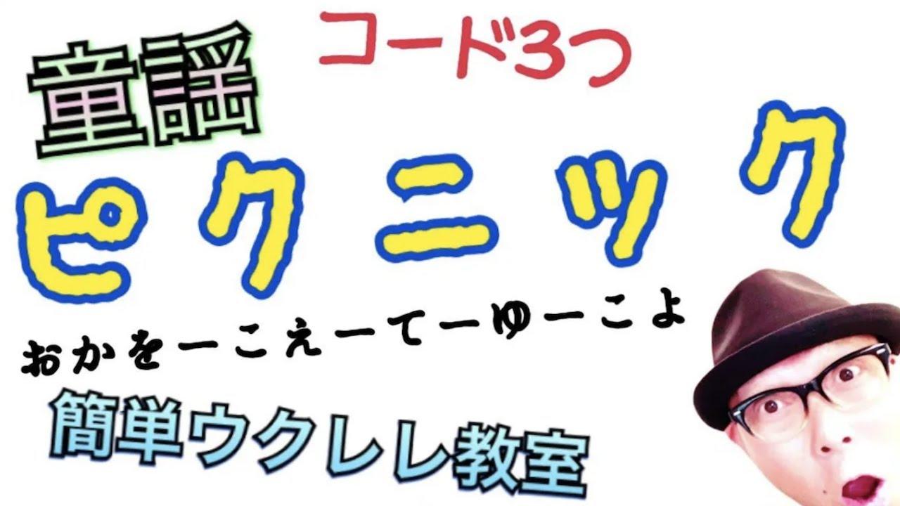 《童謡》ピクニック / 丘をこーえゆこーうよ【ウクレレ 超かんたん版 コード3つ!レッスン付】GAZZLELE
