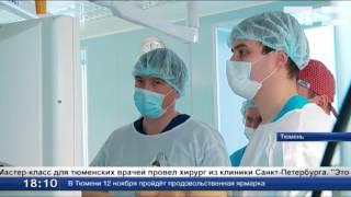 Лор-врачи осваивают новую технологию(Ведущие лор-врачи региона собрались в эти дни в Тюмени. На базе больницы «Нефтяник» доктора опробуют новую..., 2016-11-07T14:17:28.000Z)