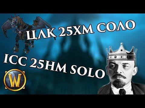 Цитадель Ледяной Короны 25 героик соло