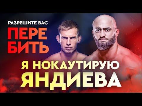 «Адам Яндиев ужасен. Он сдыхает за 3 минуты». Жесткое интервью соперника Яндиева / UFC Moscow