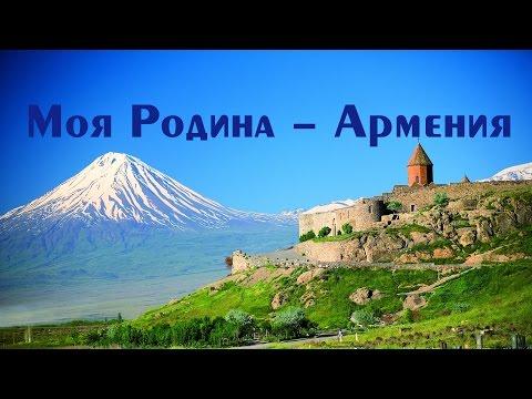 Моя Родина - Армения