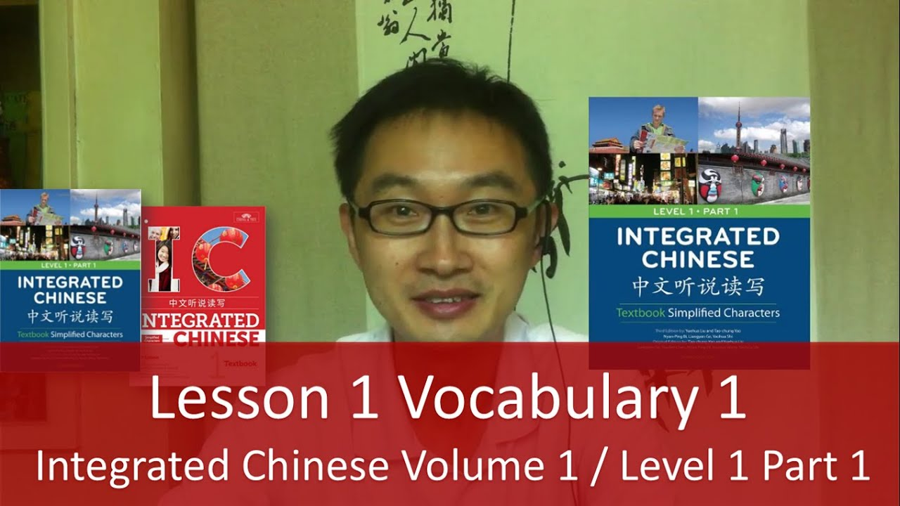 Integrated chinese, level 1 part 1, 3rd ed. , textbook dvd | cheng.
