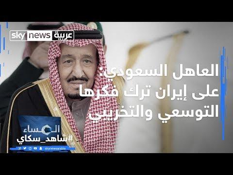 العاهل السعودي: على إيران ترك فكرها التوسعي والتخريبي  - نشر قبل 1 ساعة