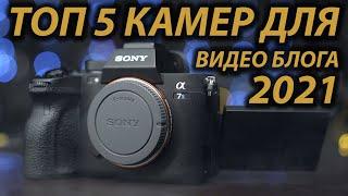 ЛУЧШАЯ КАМЕРА ДЛЯ ВИДЕО БЛОГА 2021 | Sony a6400 vs Canon M50 vs Sony a7c vs Sony a7s3 vs Sony a7r3