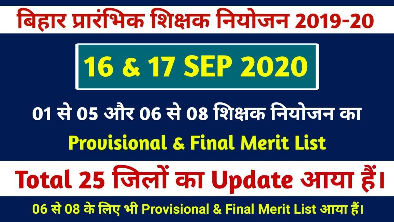 [16 & 17 Sep] |Bihar Primary Teacher Niyojan 2020 | 01 से 05 और 06 से 08 दोनों शिक्षक भर्ती का अपडेट
