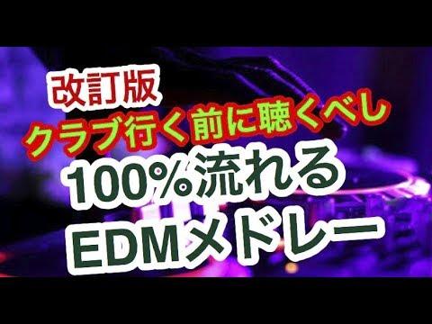 高確率で流れる定番人気EDMクラブミュージックメドレー
