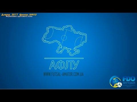 Онлайн-трансляция жеребьевки Всеукраинского финала АФЛУ