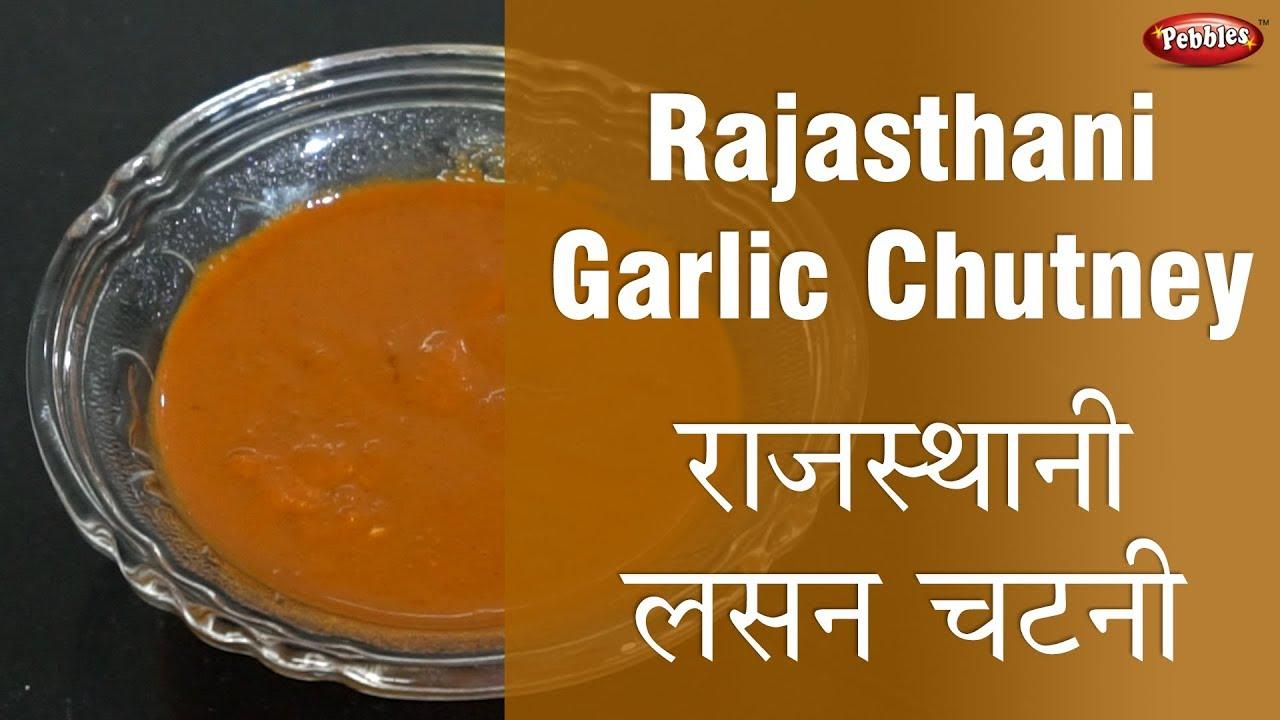Rajasthani garlic chatney rajasthani hot lahsun chutney pebbles rajasthani garlic chatney rajasthani hot lahsun chutney pebbles recipe cooking videos in hindi forumfinder Choice Image