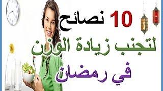 بالفيديو : 10 نصائح سريعة لتتظيم أكلك في شهر رمضان 2015 وتجنب الدهون  وزيادة الوزن
