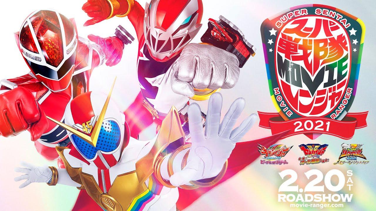 スーパー 戦隊 movie レンジャー 2021 スーパー戦隊MOVIEレンジャー2021|東映[映画]