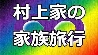 村上信五が村上家の家族旅行を語る【関ジャニ∞】 関ジャニ☆チャンネル ...