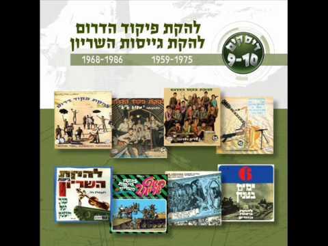 להקת פיקוד דרום - אלעד ירד אל הירדן