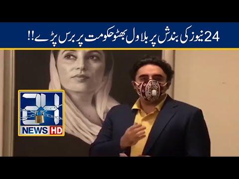Bilawal Bhutto Grills Govt On Violent Act Against 24 News