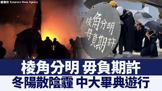冬陽散陰霾.中大畢典遊行:天滅中共.光復香港! @新唐人亞太電視台NTDAPTV  20201120 - YouTube