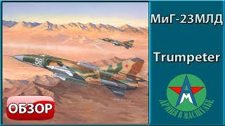 The review of the model of the MiG-23MLD 1/48 Trumpeter