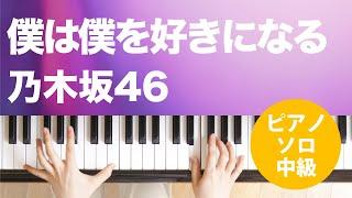 僕は僕を好きになる / 乃木坂46 : ピアノ(ソロ) / 中級