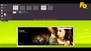 Як налаштувати дизайн Fo.Ru.mp4