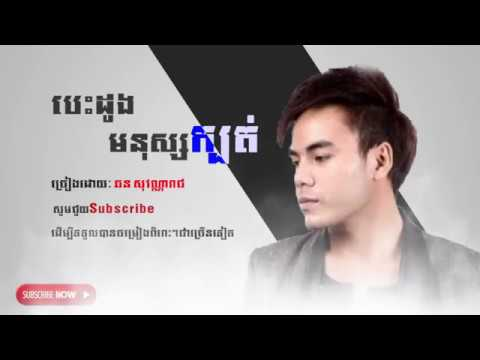 bes-dong-mnus-kbot-chhorn-sovanreach-khmer-top-song