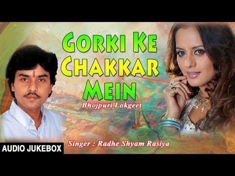 GORKI KE CHAKKAR MEIN   BHOJPURI LOKGEET AUDIO SONGS JUKEBOX   SINGER -  Radheshyam Rasia