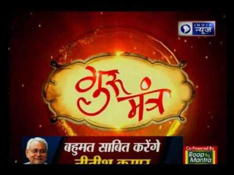 Guru Mantra with G.D Vashist on India News (28th July 2017)