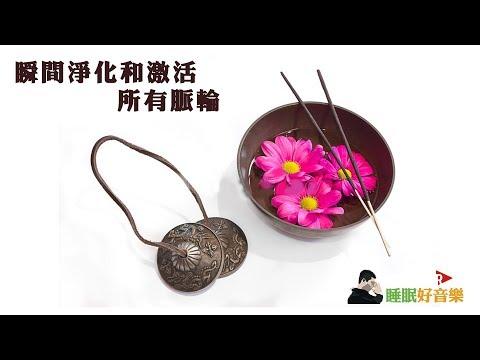 西藏小響鈸 瞬間淨化和激活所有脈輪 [一小時]