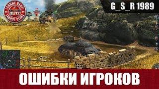 WoT Blitz - Ошибки игроков 'Думать не обязательно' | World of Tanks Blitz (WoTB)