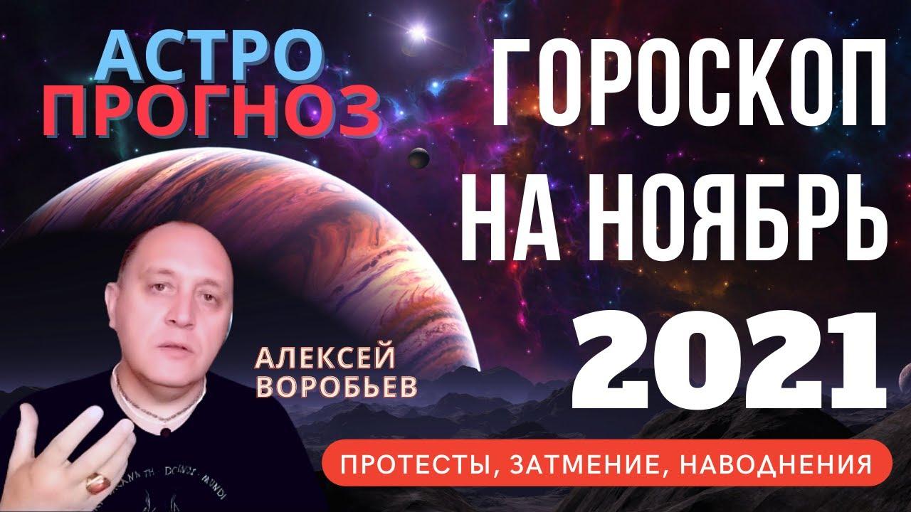 Астрологический прогноз на Ноябрь 2021 года