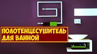 видео Полотенцесушители Zehnder (Германия) купить недорого в  Акванет.Ру