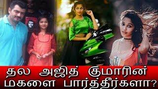 Thala Ajith Kumar Daughter Beauty New Video-தல அஜித் குமாரின் மகளை இப்படிப் பார்த்திருக்கின்றீர்களா
