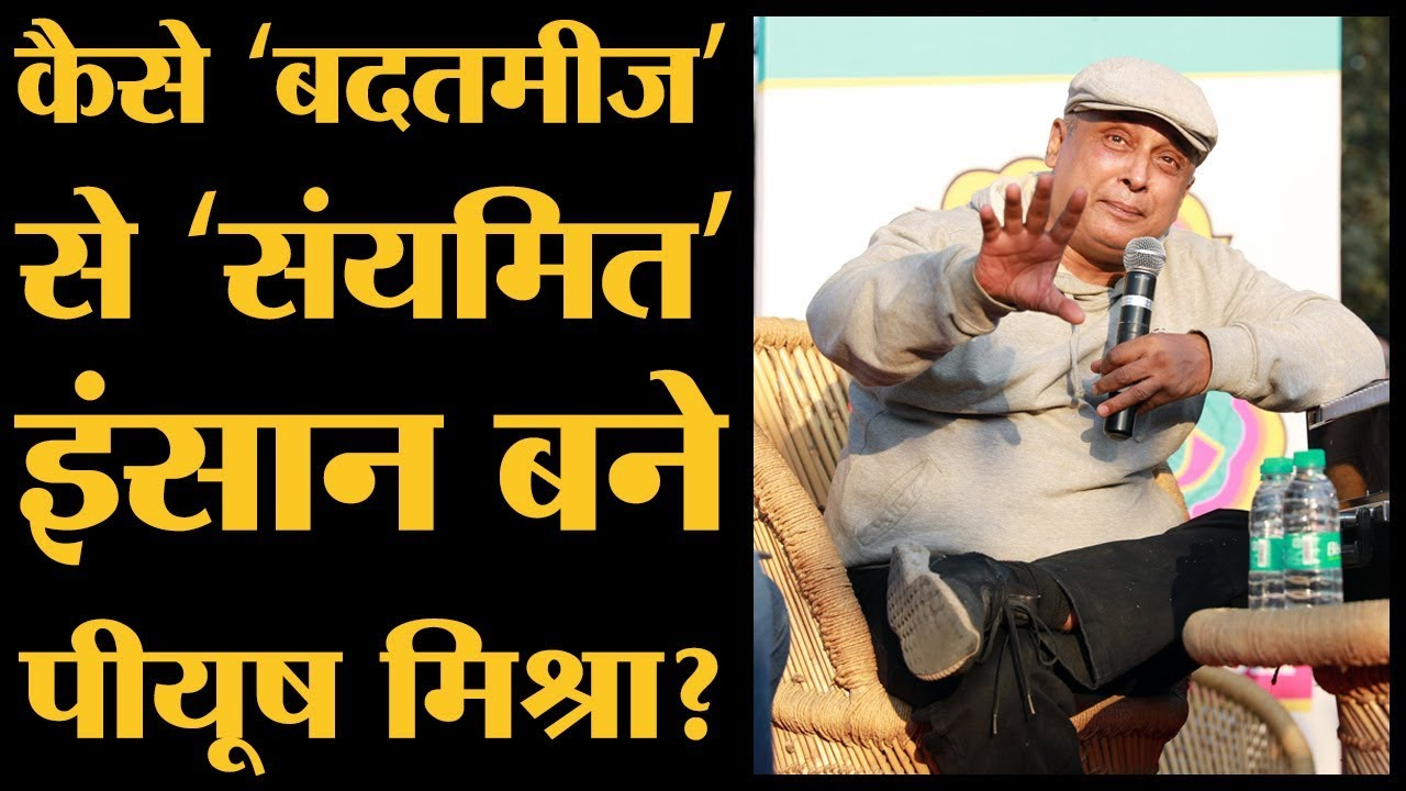 Piyush Mishra Latest Full Interview। Sahitya AAJ TAK। Saurabh Dwivedi। Lallantop Adda
