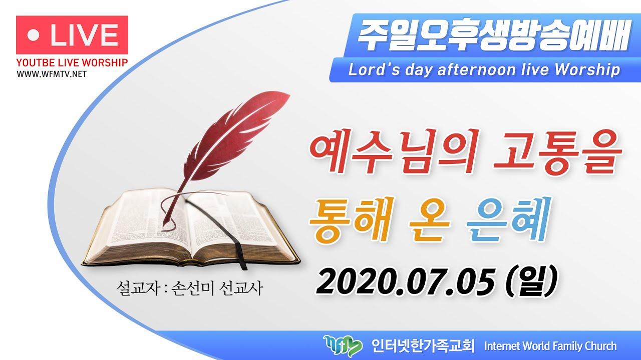 주일 오후 생방송 예배 - 2020.07.05