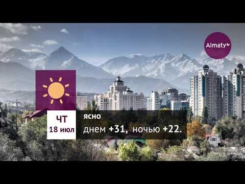 Погода в Алматы с 15 по 21 июля 2019