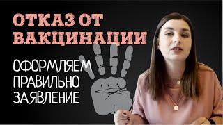 Как правильно оформить отказ от принуждения к вакцинации Форма отказа Советы адвоката