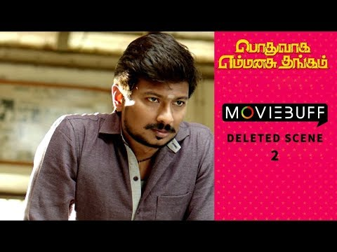 Podhuvaga Emmanasu Thangam - Moviebuff Deleted Scene 2 - Police Station | Udhayanidhi, Nivetha