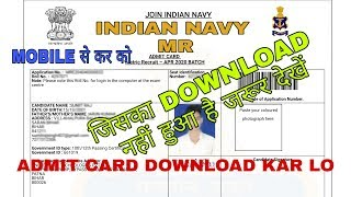 Indian Navy Admit Card 2019-2020 download kar lo