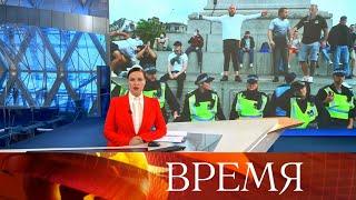 """Выпуск программы """"Время"""" в 21:00 от 13.06.2020"""