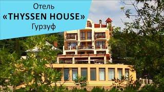 отель клементина Крым