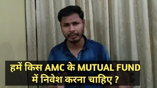 AMC Mutual Fund | कोनसी AMC के Mutual Fund में पैसे डाले ?  | Which Mutual Fund is Best in India ?