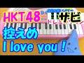 サビだけ【控えめI love you !】HKT48 1本指ピアノ 簡単ドレミ楽譜 超初心者向け