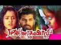 Malayalam Full Movie 2016 New Releases # Raktha Rakshass # New Full Movie HD # Horror Movies