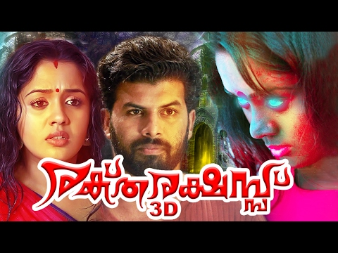 Malayalam Full Movie 2016 New Releases #...