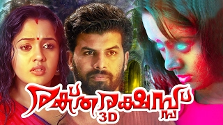 Malayalam Full Movie 2016 New Releases # Raktha Rakshass # New Full Movie HD # Horror Movies